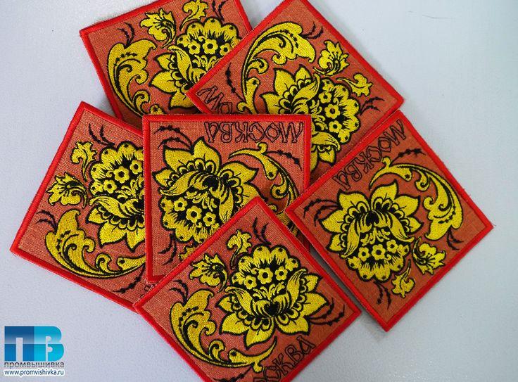 Вышитые в стиле хохломы сувенирные магниты Москва #embroidery