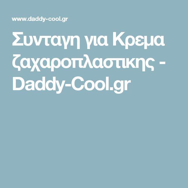 Συνταγη για Κρεμα ζαχαροπλαστικης - Daddy-Cool.gr