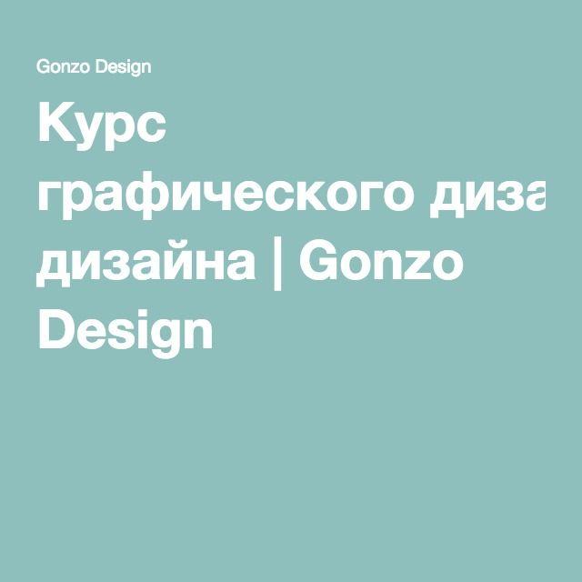 Курс графического дизайна | Gonzo Design