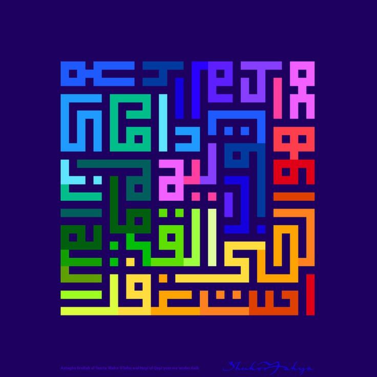 Astaghfirullaha-ladhi la ilaha illa Huwa-l-Hayal-Qayyuma wa atubu ilayh    أستغفر الله الذي لا إله إلا هو الحي القيوم وأتوب إليه    I ask Allah, the One who is the only God, the Hayy, the Qayyum, and I repent to Him.  Al-Hayy means The Ever Living One  Al-Qayyum means The Self-Existing One