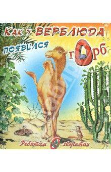 """Книга """"Как у верблюда появился горб"""" - Редьярд Киплинг. Купить книгу, читать рецензии   ISBN 978-5-00040-040-1   Лабиринт"""
