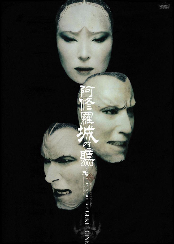 Japanese Theater Poster: Ashura 2003: Blood Gets... | Gurafiku: Japanese Graphic Design