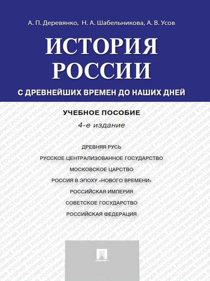 Учебник по истории а.т.деревянко н.а.шабельникова