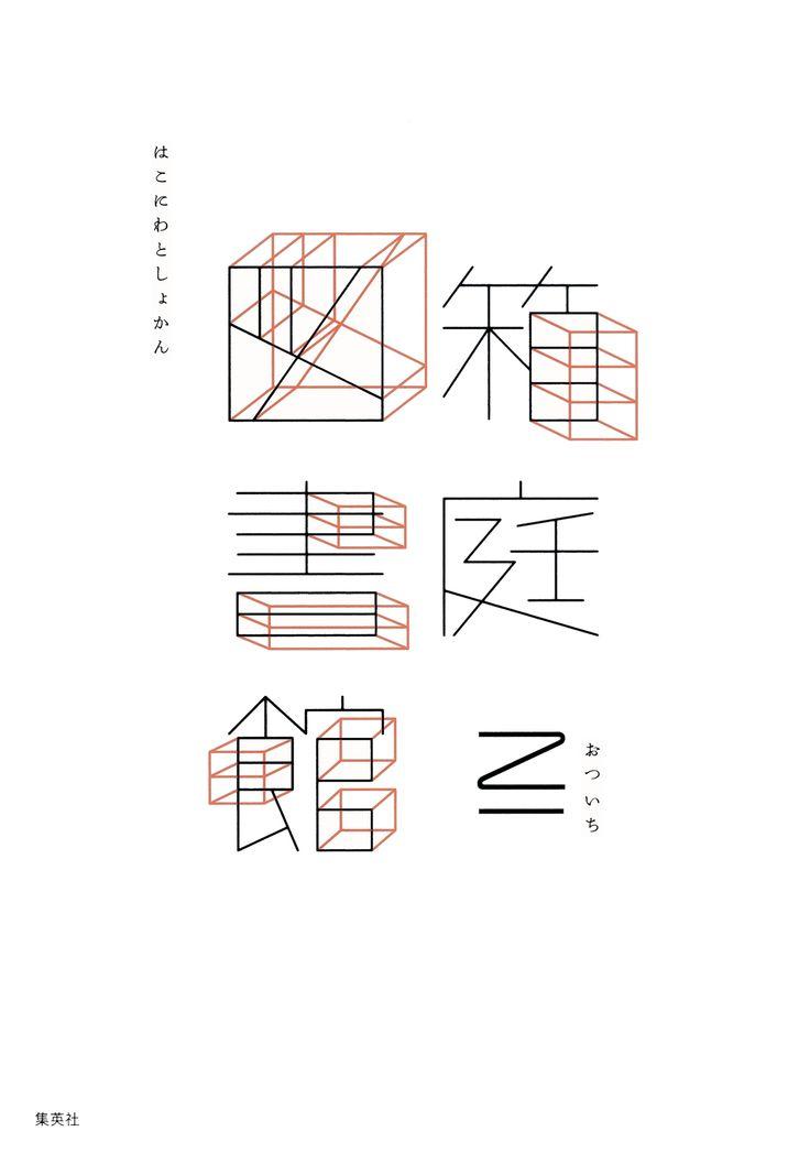 """乙一『箱庭図書館』。装丁:松田行正+日向麻梨子。/Otsuichi """"Hakoniwa Toshokan"""" (""""miniature garden library""""). Cover designed by Yukimasa Matsuda & Mariko Hinata."""