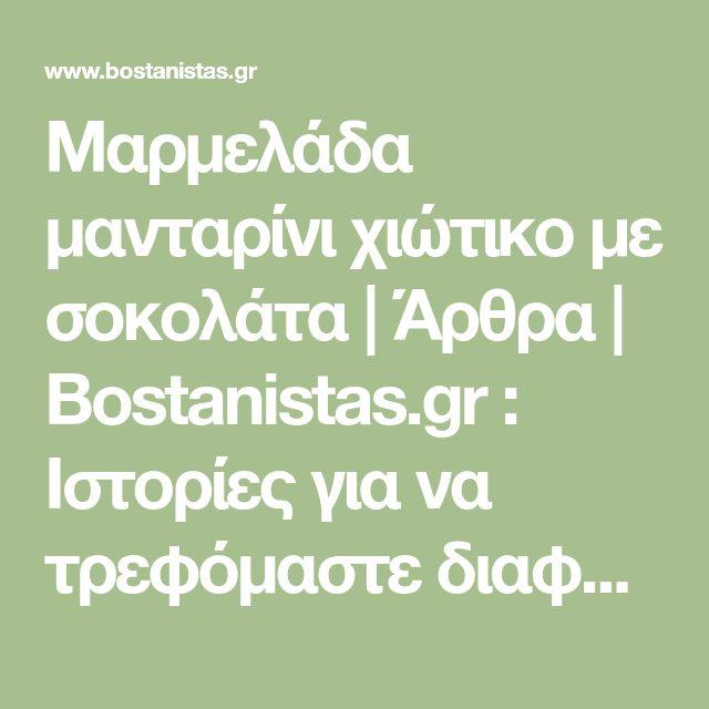 Μαρμελάδα μανταρίνι χιώτικο με σοκολάτα | Άρθρα | Bostanistas.gr : Ιστορίες για να τρεφόμαστε διαφορετικά