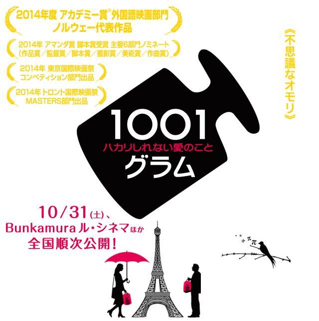 映画『1001グラム ハカリしれない愛のこと』公式サイト