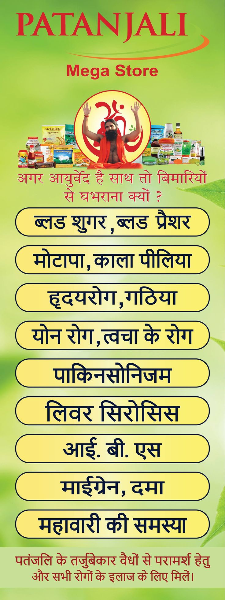 Patanjali Board Design Template for restaurants, hotels and other eating areas Natural and Ayurveda Products  #seddni, #seddnidesigns, #arts, #design, #restaurant, #food & drinks, #Abstact, #Banner, #Promotional, #Advertisements, #patanjali, #natural, #herbal, #products  Download Are Free Designs Only on  Freepik: https://www.freepik.com/seddni