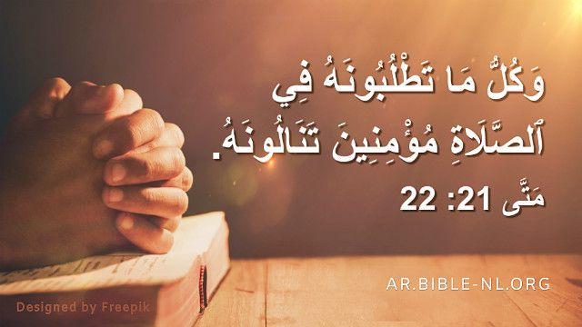 10 آيات من الكتاب المقدس عن الصلاة لتساعدك أن تقترب من الله دراسات فى الكتاب المقدس Proverbs Quotes My Bible Pictures Of Christ