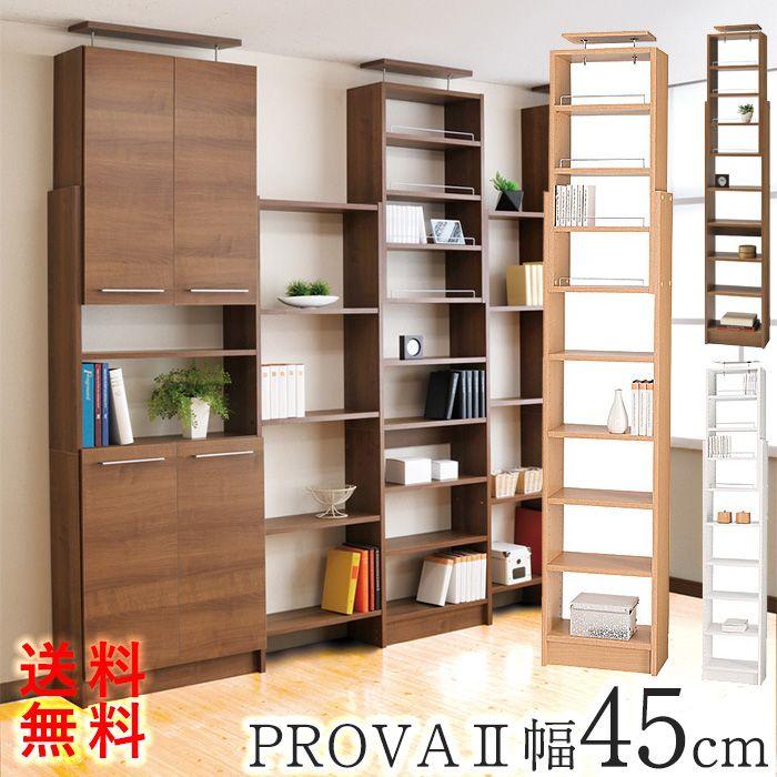 楽天市場 本棚 薄型 プローバ2 プローバii Provaii 幅45cmタイプ天井ツッパリ薄型本棚 オープンラック 本棚ラック 幅45cm