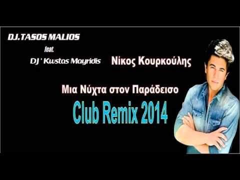 Nikos Kourkoulis-Mia nuxta Sto paradiso (DjTasos Malios Ft DjKwstas Mayridis Club Remix 2014) - YouTube
