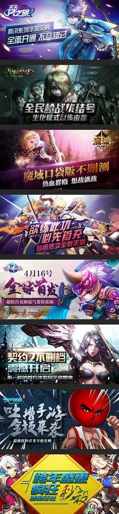小频采集到游戏banner