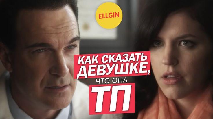 Как сказать девушке, что она ТП :D - http://wuzzup.ru/kak-skazat-devushke-chto-ona-tp-d.html