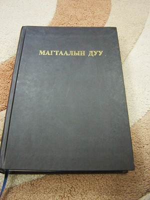 Mongolian Christian Hymnal with 449 Hymns of the Church in Mongolian / Mongolia Product Details Hardcover: 504 pages
