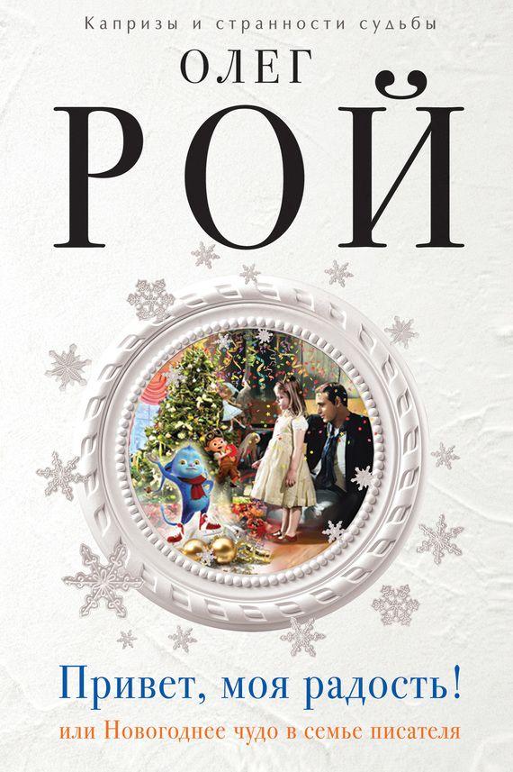 Привет, моя радость! или Новогоднее чудо в семье писателя #детскиекниги, #любовныйроман, #юмор, #компьютеры, #приключения