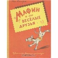 OZON.ru - Книги | Мафин и его веселые друзья | Энн Хогарт | Купить книги: интернет-магазин