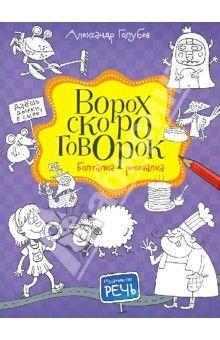 hinkende analfabetka с кашей в голове - Александр Голубев