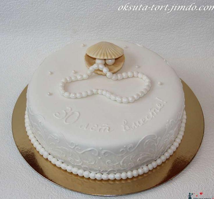 Торты на жемчужную свадьбу