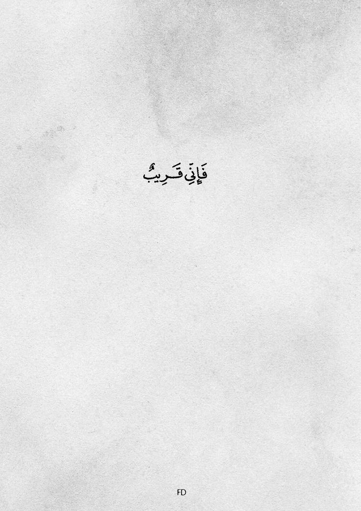"""I am indeed close.""  أُجِيبُ دَعْوَةَ الدَّاعِ إِذَا دَعَانِفَلْيَسْتَجِيبُواْ لِي وَلْيُؤْمِنُواْ بِي لَعَلَّهُمْ يَرْشُدُونَ"