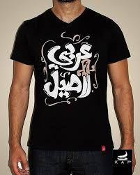Arabic - Tshirt
