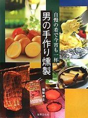 ベーコンのハーブ燻製:燻製 作り方:燻製記 -燻製の作り方と燻製レシピ200種以上-