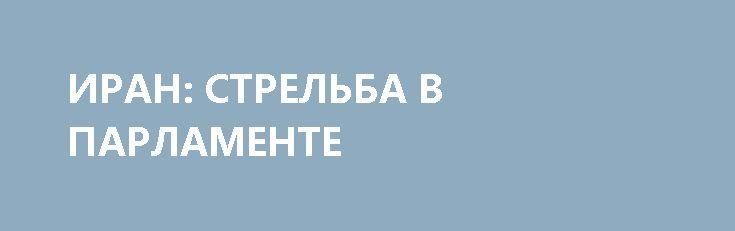 ИРАН: СТРЕЛЬБА В ПАРЛАМЕНТЕ http://rusdozor.ru/2017/06/07/iran-strelba-v-parlamente/  Группа вооруженных людей в среду утром открыла огонь в здании иранского парламента. Нападению также подвергся мавзолей имама Хомейни: одна из нападавших подорвала жилет со взрывчаткой. Силовики арестовали двух человек у мавзолея. Сообщается, что в результате двух инцидентов погибли до 8 ...