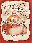 Читать Русская народная сказка Бабушка, внучка да курочка Рисунки Н. Бисти