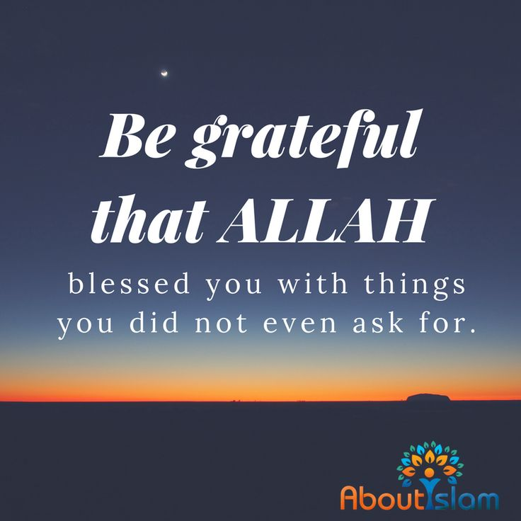 I am amazed by how many times Allah has blessed me even when I don't deserve his blessings!