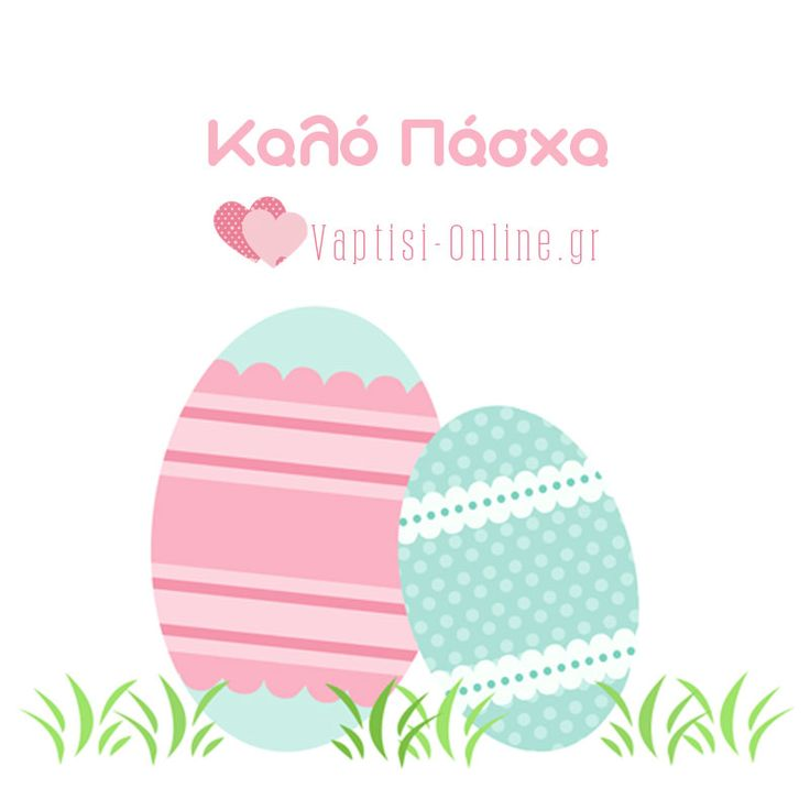 Σας Ευχόμαστε Καλό Πάσχα σε όλους