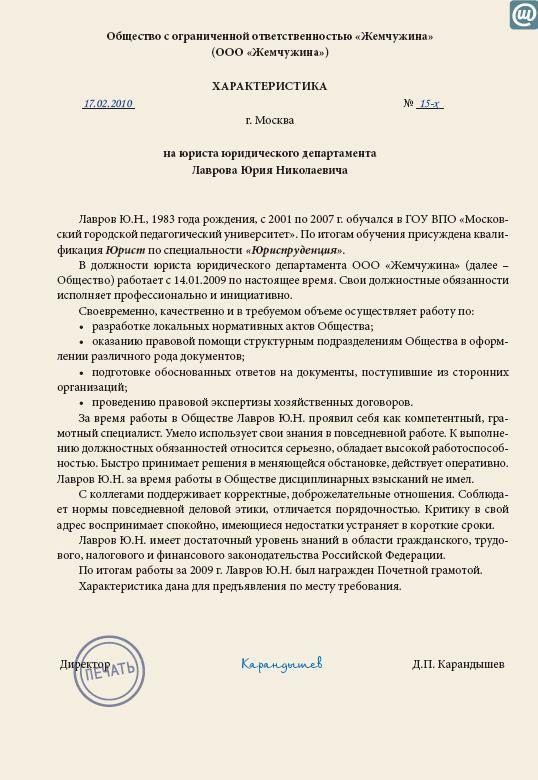 Характеристика юриста образец с места работы трудовой договор Красноярская улица