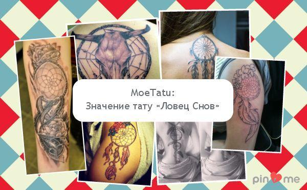 Значение татуировки ловец снов для мужчин и женнщин. #tattoo #tattooed #tats #symbols #татуировки #тату #значение