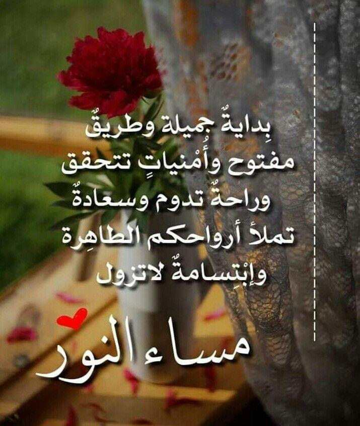 Pin By الصحبة الطيبة On مساء الخير Arabic Funny Feelings Good Evening