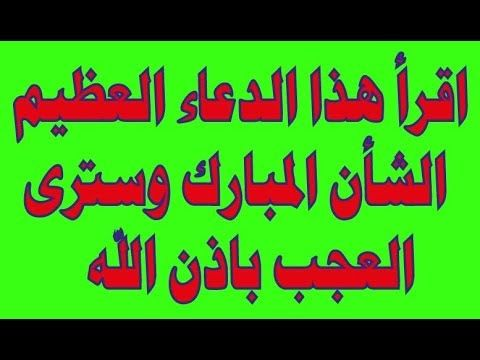 إقرأ هذا الدعاء المبارك و العظيم الشآن و أدعو الله سبحانه و تعالي به و ل...