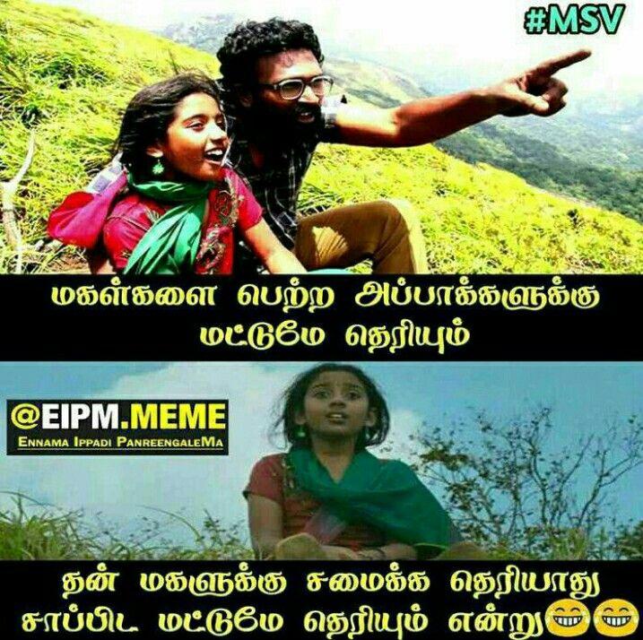 Pin by keerthana keerthu on Tamil memes Comedy memes