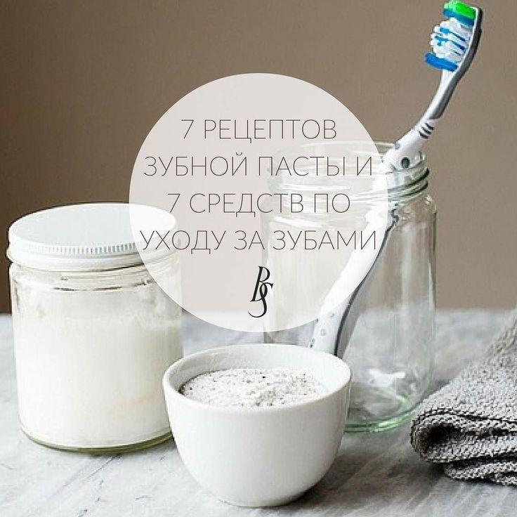 3 РЕЦЕПТА ДОМАШНЕЙ ЗУБНОЙ ПАСТЫ Готовим зубную пасту  рецепт 1 Ингредиенты:  щепотка корицы  щепотка фенхеля (порошка)  щепотка соли (морской)  две ложечки (чайные) пищевой соды  шесть капелек масла чайного дерева (можно брать в ингредиенты мяту в таком же количестве)  одна чайная ложка кокосового масла. Готовим: 1. Все компоненты соединить (кроме масла кокоса)  тщательно перемешать. 2. Масло кокоса следует добавлять только непосредственно перед каждой чисткой зубов  тогда и считается паста…