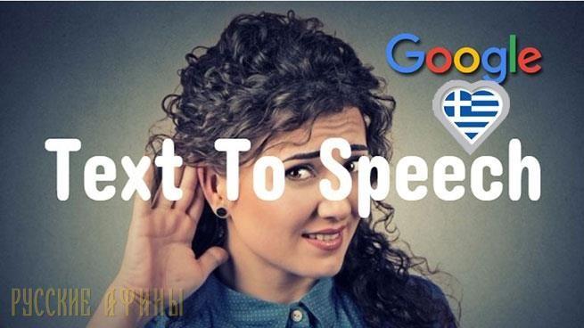 В системе распознавания голоса от Google появился греческий язык http://feedproxy.google.com/~r/russianathens/~3/EU1y0EIbB8c/21397-v-sisteme-raspoznavaniya-golosa-ot-google-poyavilsya-grecheskij-yazyk.html  В системе распознавания голоса Text-to-Speech technology (TTS) от Google появился греческий язык. Эта опция позволит устройствам под управлением Андроид , а также поисковой системе Google распознавать греческий язык.