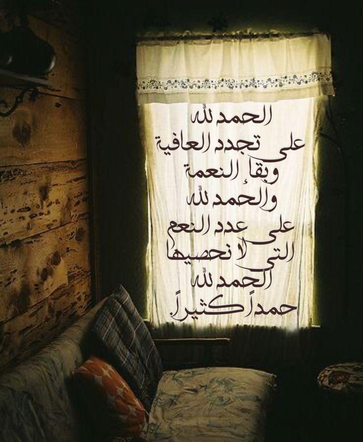 الحمد لله Printed Shower Curtain Prints Curtains