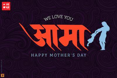New Nepali Fonts: Happy Mother's Day #Devanagari #calligraphy