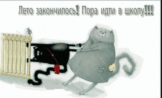 Чайник, с 1 сентября открытки смешные