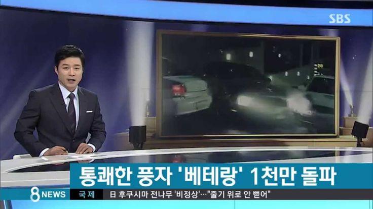[사회] '베테랑' 통쾌한 꼬집기…올 세 번째 천만 돌파 (SBS8뉴스|2015.08.29)