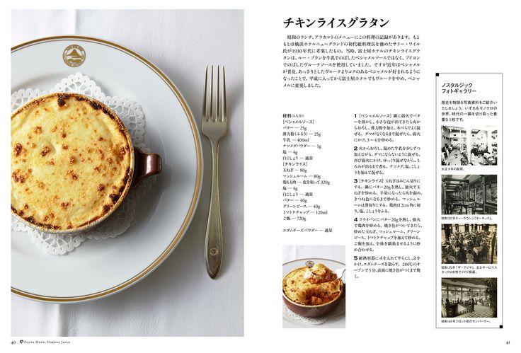 箱根 宮ノ下 富士屋ホテル 伝統のレシピ : 富士屋ホテル : 本 : Amazon