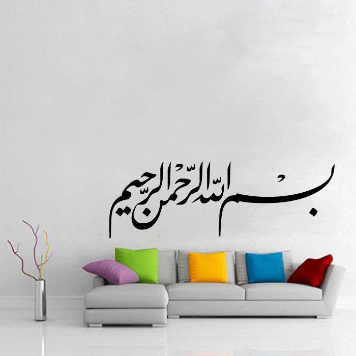 Stickers islam Bismillah #wallstickers #stickersislam #islamicart #islam #arabiccalligraphy