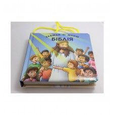 Детская Библия, (артикул 3029)