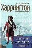 Морской дракон. Начните читать книги Харрингтон Кэтлин в электронной онлайн библиотеке booksonline.com.ua. Читайте любимые книги с мобильного или ПК бесплатно и без регистрации.