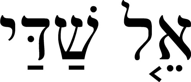 El Shaddai - Hebrew | Tattoos | Pinterest | My everything ...
