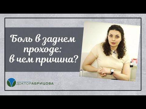 БОЛЬ В ЗАДНЕМ ПРОХОДЕ. В ЧЕМ ПРИЧИНА? - YouTube