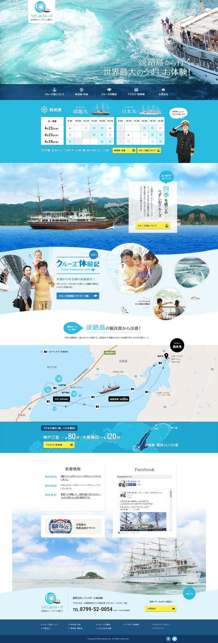 http://www.uzu-shio.com/ | Lp デザイン, ウェブデザイン, 旅行