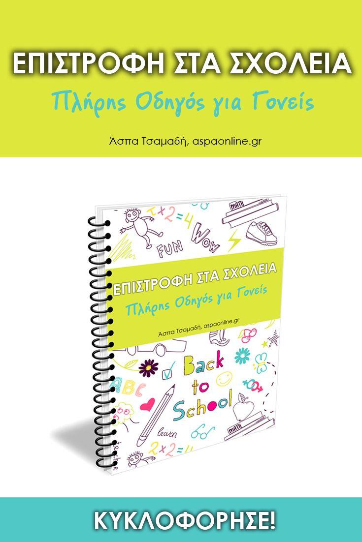 Νέο e-book γεμάτο μυστικά και ιδέες για μια οργανωμένη και διασκεδαστική σχολική χρονιά!