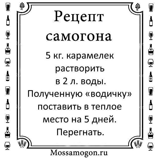 Необычный #рецепт #самогона из карамелек. #самогоноварение #свойалкоголь