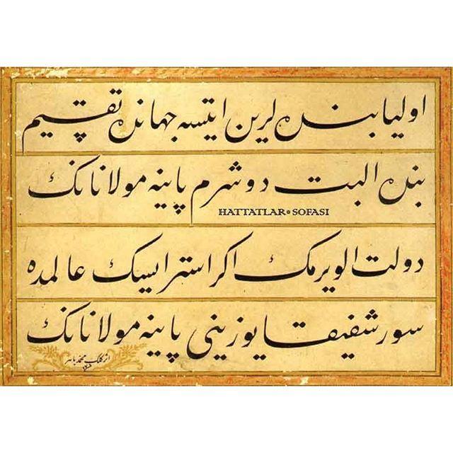 Seyyid Mehmed Bahir Efendi'nin Celî Ta'lik Levhası - hattatlarsofasi.com  #hattat #hatsanatı #hattatseyyidmehmedbahir #calligraphy #islamiccalligraphy #islamicart