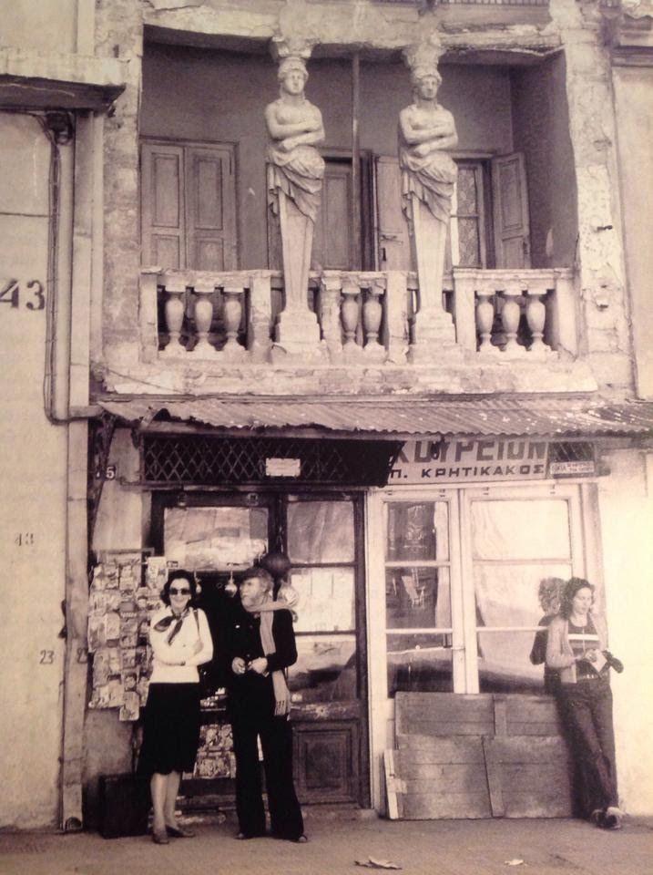 Το σπίτι με τις Καρυάτιδες στην οδό Ασωμάτων που μάγεψε τον Ανρί Καρτιέ Μπρεσόν και τον Τσαρούχη [εικόνες] | iefimerida.gr